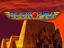 В клубе Вулкан Book Of Ra